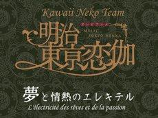 Meiji Tokyo Renka 06 VOSTFR
